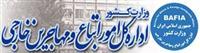 وزارت كشور اداره كل امور اتباع و مهاجرين خارجي