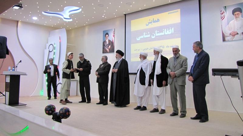 چهارمین  دوره همایش استانی افغانستان شناسی